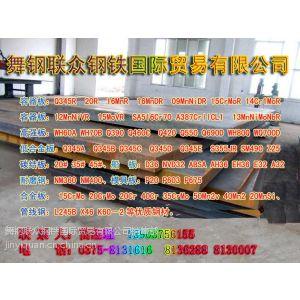供应临氢钢板SA387Gr22CL2(2 .25Cr-1Mo)-舞钢联众钢铁