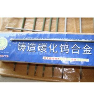 供应 管状铸造碳化钨气焊条