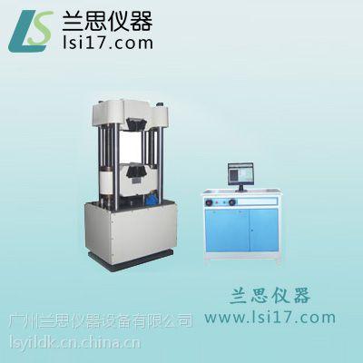 电脑控制电液万能试验机兰思LSL-200D(定制加工维修)