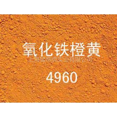 德国进口 氧化铁橙黄4960 拜耳乐铁橙黄粉 拜耳乐4960 拜耳乐颜料 通用
