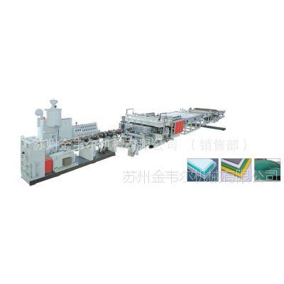 苏州金韦尔机械有限公司PC、PP、PE中空格子板生产线15962283859