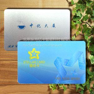 供应北京会员卡制作厂家简介透明会员卡的材料