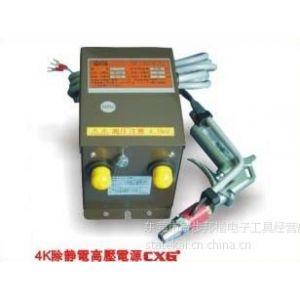 供应创新高工业组CXG4K除静电高压电源,BG离子风枪