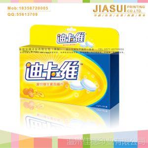 【供应】维生素片包装盒 药品包装盒专业印刷订做