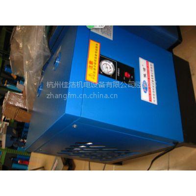 供应杭州佳洁冷干机J-AD01N