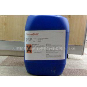 供应有机硫重金属去除剂Na3T-15
