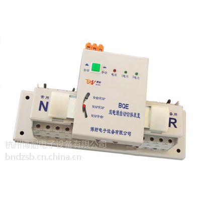 供应交直流双电源自动转换开关220V 110V 48V 36V 24V 12V