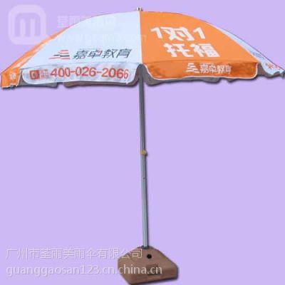 【广州太阳伞厂】生产—嘉卓教育太阳伞 太阳伞厂家 广州太阳伞