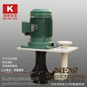 耐高温液下泵,KD系列塑料王材质,昆山国宝厂家直销,价格优货期快