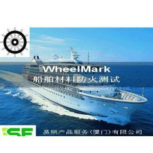 供应船舶设备wheelmark认证