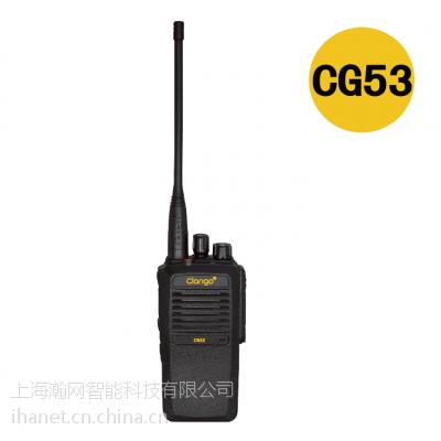 CG53数字对讲机-无线对讲系统标配产品