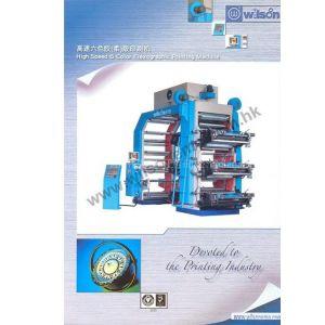 供应高速6色胶(柔)版印刷机