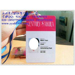 供应PVC员工牌制作,工作证制作,工作证设计
