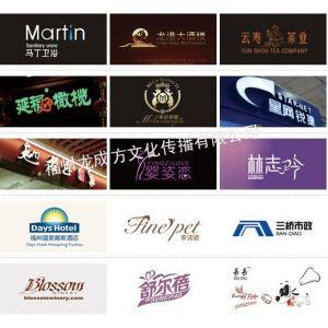 供应福州企业vi设计 企业形象设计 企业logo设计 平面设计
