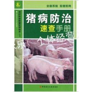 供应2012养猪技术资料,生态养猪技术大全,发酵床养猪技术视频资料培训教材