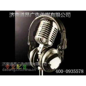 供应道昂传媒专业配音、广告录音促销宣传店铺配音