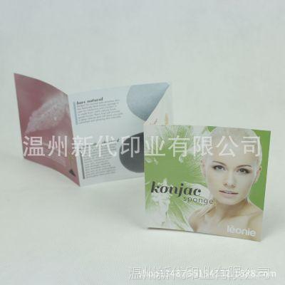 厂家定做化妆品宣传单 三折页 128g铜版纸宣传页