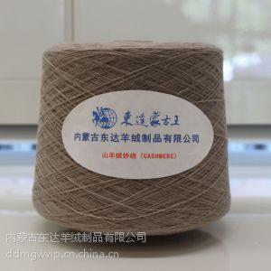 供应鄂尔多斯羊绒纱线东达蒙古王***纯羊绒线