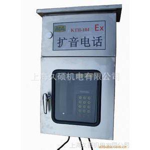 KTH104型抗噪音扩音防水电话机/电话机