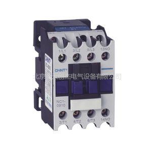 供应正泰接触器/NC1-0910/交流接触器/220/380V