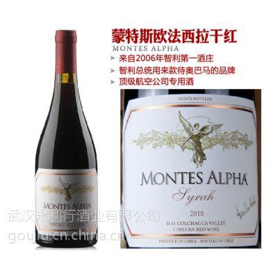 供应武汉红酒批发智利蒙特斯欧法干红葡萄酒报价