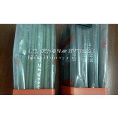 法国斯瑞泰克 FSH-TLGNiTi4镍基焊条