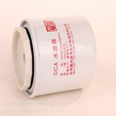 蚌埠德纳森上柴 D6114 SX0807康明斯用滤清器(水用)