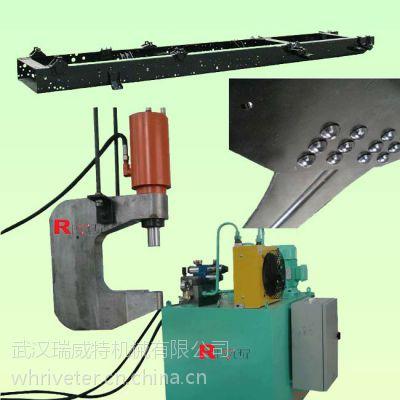 瑞威特汽车大梁铆接机,车架铆接机,悬挂式液压铆钳,卧式铆钳加工