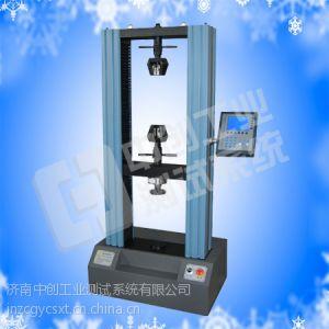 供应体育专用绳索拉力试验机,户外绳索拉伸强度测试仪,中创低价供应