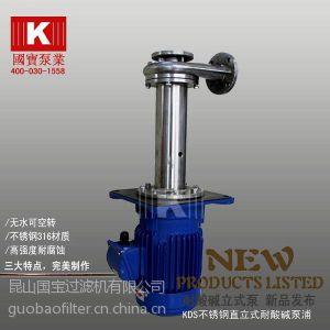 供应推荐国宝KDS65VK-10耐酸碱不锈钢立式排污泵,万千用户一致选择