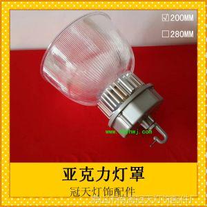 供应【冠天】LED工矿灯灯罩亚克力灯罩有机玻璃 优质工矿灯配件厂家