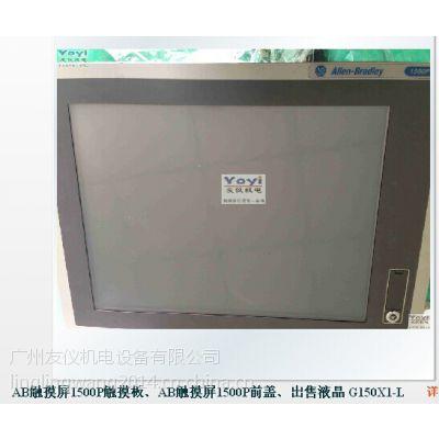 供应AB触摸屏2711P-B10C15A2触摸板、前盖、液晶等配件,维修AB 触摸屏进不了系统界面