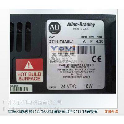 专业维修AB触摸屏2711-T5A8L1触摸板出售、2711-T5触摸板