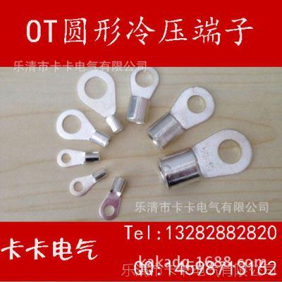 供应OT16-8圆形冷压端子 OT16-6形冷压端头 OT16-12铜线耳鼻子