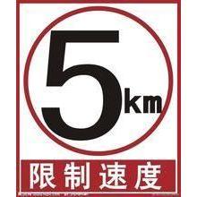 供应象州县 60cm交通安全标志牌
