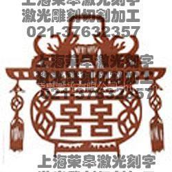 供应上海剪纸 卡纸激光雕刻剪纸雕刻