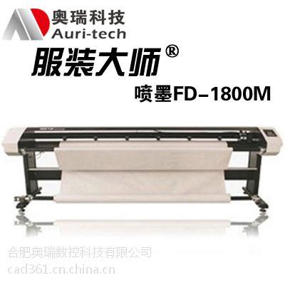 杭州市喷墨绘图仪 高速双喷 幅宽1米8 服装大师绘图仪 服装绘图仪FD-1800M