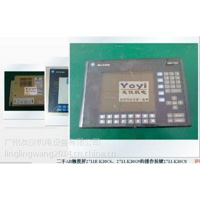 供应二手AB触摸屏2711E-K10C6、2711-K10G9,维修AB 触摸屏无显示
