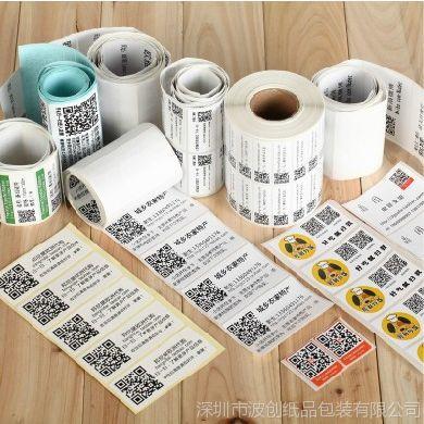 供应不干胶标签 透明不干胶贴纸 彩色不干胶印刷 PVC不干胶 标签定做