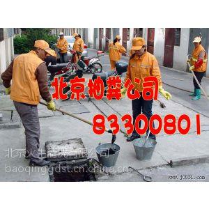 供应昌平区霍营抽化粪池8330.0801