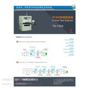供应森力普TS-100A 生产线上PCBA测试系统