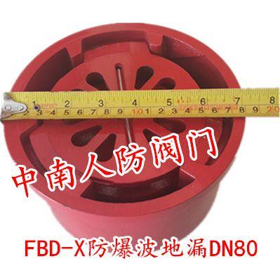 供应FBD-X防爆波地漏