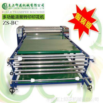 供应印花机 大型服服装印花机 布匹印花 滚筒印花机 数码印花机