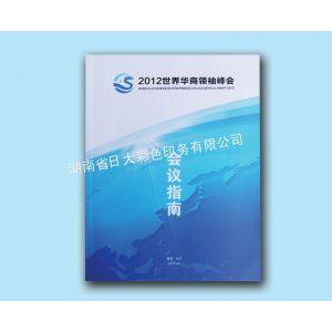供应长沙画册印刷的长沙印刷厂
