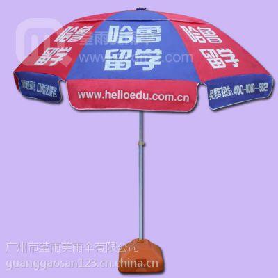 【太阳伞厂】生产--哈鲁留学 广告太阳伞 中大雨伞
