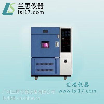 氙灯耐气候试验箱选广州兰思LS-225X(定制加工维修)