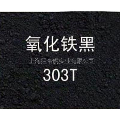 德国原装 氧化铁黑303T 拜耳乐303T 不沾锅底涂层用 耐高温 进口铁黑粉