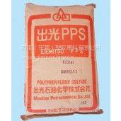 供应日本出光PPS塑胶原料