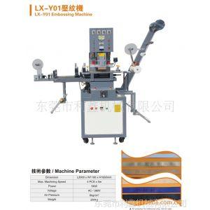 东莞利鑫供应自动压纹机设备、商标压纹机设备、织带压纹机¶