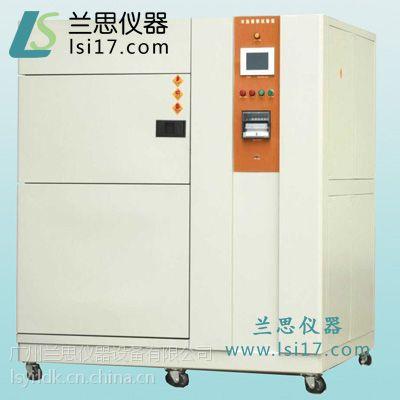 温度冲击试验箱广州兰思LS-50C(加工定制维修)